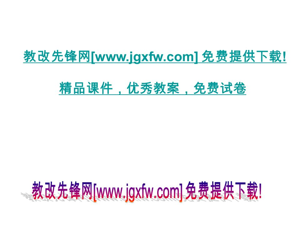 教改先锋网[www.jgxfw.com] 免费提供下载!
